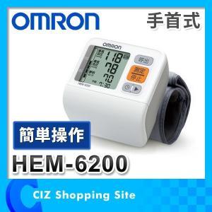 血圧計 手首式 オムロン デジタル自動血圧計 HEM-6200|ciz