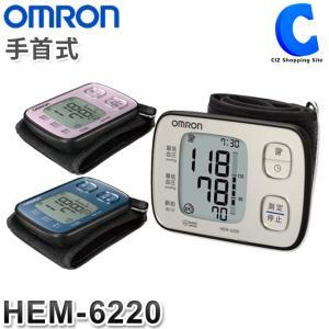 オムロン血圧計 手首式 手首血圧計 6220 HEM-6220 静音 コンパクト シルバー ピンク ブルー (送料無料)|ciz