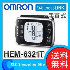 血圧計 手首式 オムロン(OMRON) デジタル自動血圧計 血圧測定器 ブラック HEM-6321T (送料無料)|ciz
