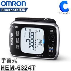 血圧計 手首式 オムロン Bluetooth HEM-6324T 静音 スマホ連携 手首で測る血圧計 (送料無料)|ciz