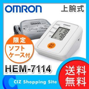 血圧計 上腕 オムロン(OMRON) 上腕式血圧計 ソフトケース付き デジタル自動血圧計 血圧測定器 HEM-7114|ciz