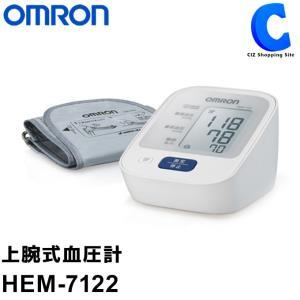 血圧計 オムロン 上腕式 乾電池式 HEM-7122 日本製 30回分記録できる (送料無料)|ciz