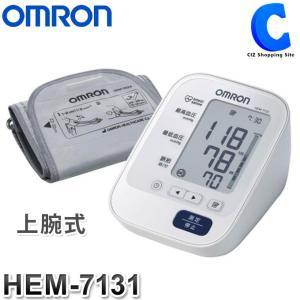 上腕式血圧計 血圧計 上腕 血圧測定器 オムロン(OMRON) HEM-7131|ciz