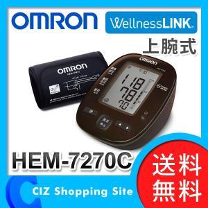 血圧計上腕式血圧計 オムロン (OMRON) HEM-7270シリーズ HEM-7270C (送料無料)|ciz