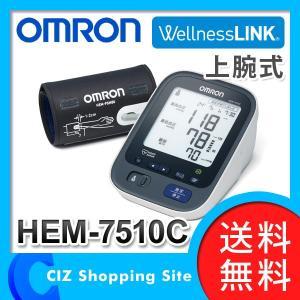上腕式 血圧計 デジタル HEM-7510C オムロン(OMRON) 自動血圧計 血圧測定器 HEM-7500シリーズ (送料無料)|ciz