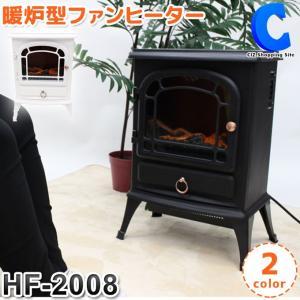暖炉型ファンヒーター 暖炉型ヒーター 暖炉型電気ストーブ 暖炉風ヒーター おしゃれ ブラック ホワイト 温度過昇防止器搭載 HF-2008 (送料無料&お取寄せ)|ciz