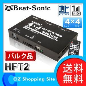 地デジチューナー 車載 4×4 フルセグ HDMI ビートソニック HFT2  バルク品 (送料無料)