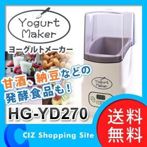 ヨーグルトメーカー プラス 自家製 家庭用 甘酒 塩麹 納豆 醤油麹 塩レモン 発酵食品 温度調節 HG-YD270 (送料無料)|ciz