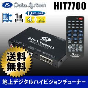 地デジチューナー DATA SYSTEM HIT7700 フルセグ/ワンセグ 車載用 地上デジタルチューナー (地デジチューナー) 4×4 車|ciz