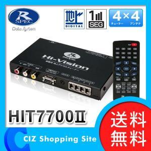 地デジチューナー (送料無料) データシステム(DataSystem) フルセグ/ワンセグ 車載用 地上デジタルチューナー 4×4 HIT7700II|ciz