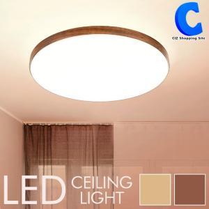 シーリングライト LED 6畳 リモコン付き 木目調 工事不要 最大3200ルーメン 省エネ 薄型 ウッドスタイル|ciz