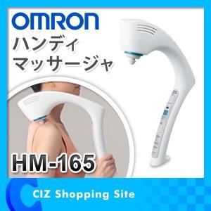 マッサージ器 オムロン ハンディマッサージャー たたき/バイブ HM-165 首 肩|ciz