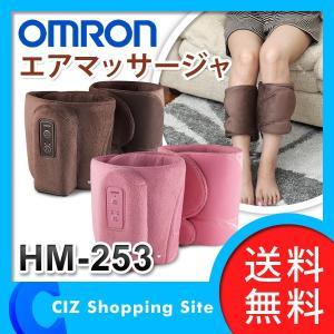 エアマッサージャ フットマッサージャー マッサージ器 マッサージ器具 オムロン (OMRON) HM-253 加圧マッサージ (送料無料)|ciz