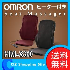 シートマッサージャー オムロン HM-330 (送料無料)|ciz