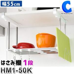 ◆はさんでしめるだけの簡単設置 ◆コンパクトキッチンの吊戸棚に最適な幅55cmタイプ。 ◆主材には錆...