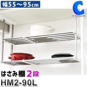 ◆はさんでしめるだけの簡単設置 ◆設置場所に合わせて幅を55〜95cmの間で伸縮できます。 ◆主材に...