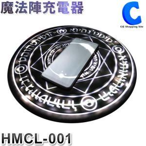 魔法陣充電器 魔法陣 ワイヤレス充電器 iPhone アンドロイド android 魔方陣充電器 魔方陣の充電器 マジーセルクル HMCL-001 (送料無料)|ciz
