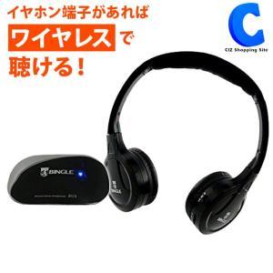 ワイヤレスヘッドホン コードレスヘッドホン テレビ用 楽々聴くちゃん 電池式 HP-001 (ポイント5倍&送料無料)|ciz