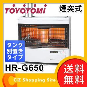煙突式ストーブ 煙突式 石油ストーブ コンクリート27畳 木造17畳 トヨトミ(TOYOTOMI) HR-G650 別置きタンク式 (送料無料&お取寄せ)|ciz