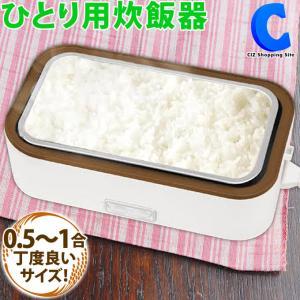 ご飯が炊ける弁当箱 炊飯器弁当箱 加熱弁当箱 お一人様炊飯器 0.5合〜1合 静音設計 コンパクト 持ち運び グットライス|ciz