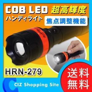 懐中電灯 ハンディライト LED COB型 小型 焦点調整 ...