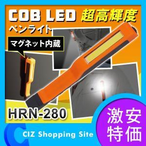 COB型 ペンライト LED 懐中電灯 LEDペンライト マグネット内蔵 クリップ付き 平野商会 HRN-280 ciz