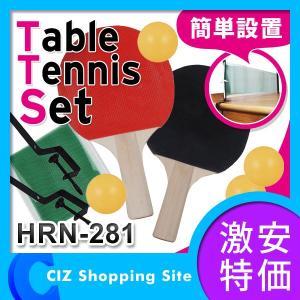 卓球 卓球セット テーブルテニスセット 平野商会 HRN-281 ラケット ボール ネット付き|ciz