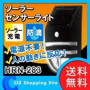 ソーラー センサーライト 屋外 防滴 人感センサー 平野商会 HRN-283 (送料無料) ciz