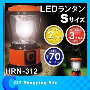 ランタン LED 電池式 アウトドア キャンプ 防災 非常用 2WAY 平野商会 LEDライト Sサイズ HRN-312 ciz