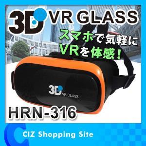 VRゴーグル VRグラス スマホ iPhone Android 3.5〜6インチ VRボックス 3D-VRグラス HRN-316|ciz