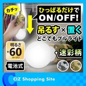 迷彩柄 LEDライト 電池式 電球型 どこでもプルライト 小型 HRN-319 引っぱるだけ ロープ付き ciz
