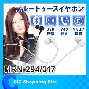 イヤホンマイク Bluetooth ワイヤレス 通話 スマホ iPhone Android カナル式 平野商会 HRN-294 HRN-317|ciz