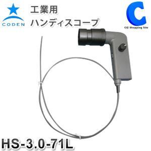 工業用内視鏡 ファイバースコープ 13000画素 3mm LEDライト搭載カメラ 防水 ハンディスコープ コデン HS-3.0-71L (お取寄せ) ciz
