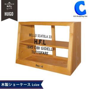調味料ラック スパイスラック おしゃれ 木製 卓上 キッチン ショーケース L HUGO ヒューゴの画像