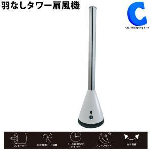 タワー扇風機 DCモーター リモコン おしゃれ スリム タワーファン 羽なし扇風機 タイマー付き HT-1011WH (お取寄せ)|ciz
