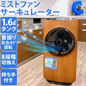 ミストファン サーキュレーター 首振り 冷風扇 ミスト扇風機 ウッド調 おしゃれ 送風機 HT-2021WD (メーカー直送) ciz