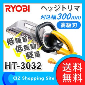 (送料無料) リョービ(RYOBI) 高級刃 家庭用 ヘッジトリマ 刈込幅/300mm 刈り込み機 HT-3032 ciz