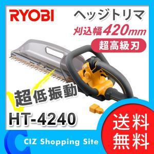 (送料無料) リョービ(RYOBI) プロ用 超高級刃 ヘッジトリマ 刈込幅/420mm 刈り込み機 HT-4240 ciz