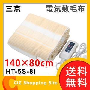 電気毛布 洗える 電気敷毛布 電気敷き毛布 ダニ退治機能 ホットブランケット 洗濯可能 三京 HT-5S-8I (送料無料)|ciz
