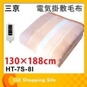 電気毛布 掛け 電気掛け敷毛布 洗える ホットブランケット 洗濯可能 ダニ退治機能 三京 HT-7S-8I (送料無料)|ciz