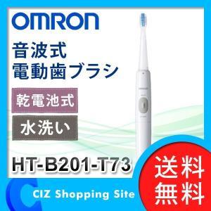 電動歯ブラシ オムロン 音波 乾電池式 水洗い可能 ホワイト 音波式電動歯ブラシ シュシュ マイクロビブラート HT-B201-T73 (送料無料) ciz
