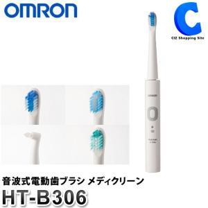 電動歯ブラシ オムロン 音波式 充電式 メディクリーン HT-B306-W 4種類のブラシヘッド付き 本体水洗いOK 軽量 ホワイト OMRON ciz