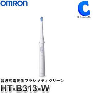電動歯ブラシ オムロン 本体 充電式 音波式 HT-B313-W 音波歯ブラシ 音波電動歯ブラシ メディクリーン (送料無料) ciz