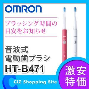 電動歯ブラシ 歯ブラシ オムロン(OMRON) 音波式電動歯ブラシ メディクリーン HT-B471|ciz