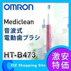 電動歯ブラシ 音波式電動歯ブラシ オムロン (OMRON) メディクリーン HT-B473-PK ピンク (送料無料)|ciz