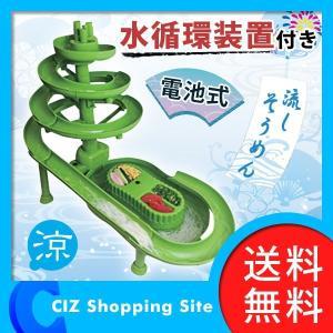 流しそうめん機 スライダー そうめん流し器 流しそうめん 大型 組み立て式 電池式 水循環装置付 HT-S336 (送料無料)|ciz