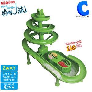 流しそうめん器 スライダー ジャンボ おしゃれ 家庭用 おもちゃ 電池式 組み立て式 HT-S337