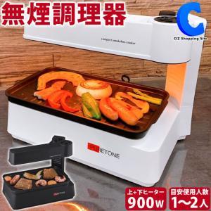 煙が出ない 焼肉 プレート ホットプレート 1人〜2人用 小型 卓上グリル スモークレス コンパクト無煙調理器 HTG-375|ciz