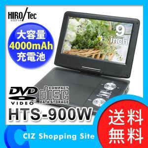 DVDプレーヤー ポータブルDVDプレーヤー DVDプレイヤー (送料無料) ヒロテック(HIROTec) 長時間再生対応 9インチ CPRM対応 HTS-900W|ciz