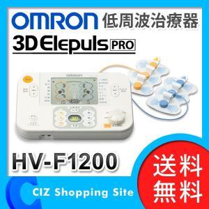 新品 在庫あり オムロン 低周波治療器 エレパルス 3D コードレス パッド 3Dエレパルスプロ HV-F1200 (送料無料)